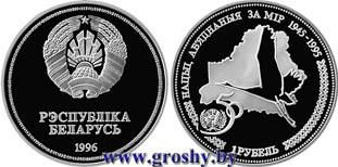 Купить памятные монеты беларуси монеты екатерины 2 1725