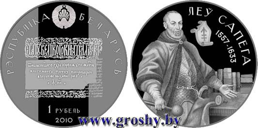Беларусь 1 рубль лев сапега 2010 недорогие монеты