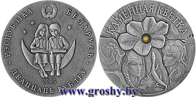 20 рублей беларусь каменный цветок купить хороший металлоискатель цены