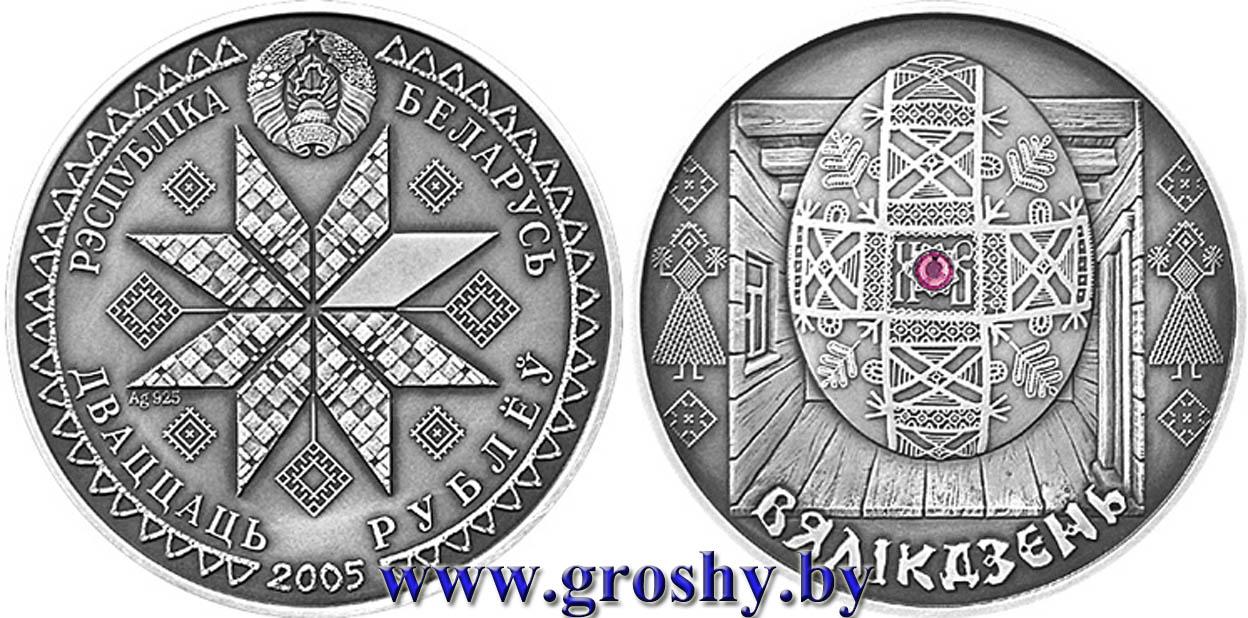 Манеты беларусі вес чистого металла в монете сканворд